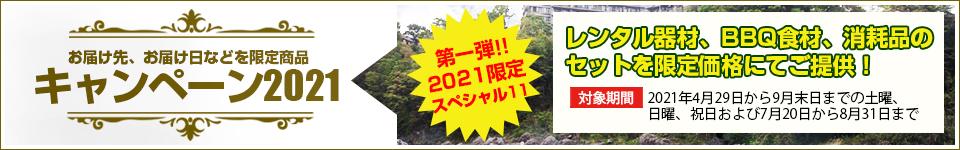 キャンペーン2021