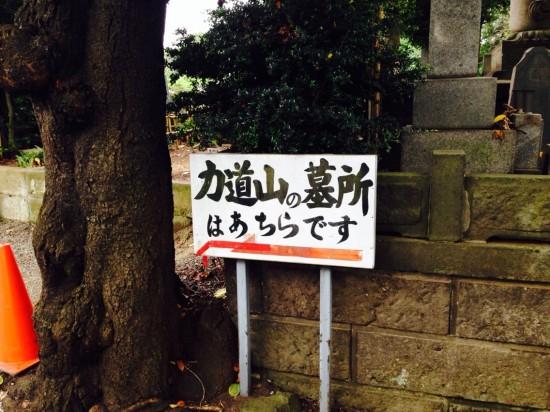 池上本門寺公園11