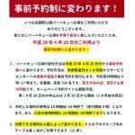 武蔵野公園バーベキュー広場利用ルール変更案内
